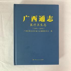 广西通志医疗卫生志(1991-2005)