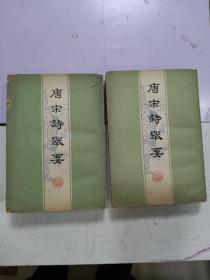 唐宋诗举要(2册全)