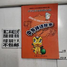 小学生语文新课标必读;中外神话故事
