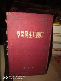 中国共产党党章。