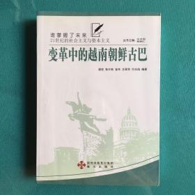 变革中的越南朝鲜古巴(塑封95品新书)