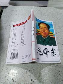 世界伟人传记丛书:一代伟人毛泽东,