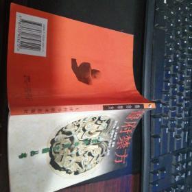实用中医古籍丛书:鲁府禁方(有水印,不影响使用看图)