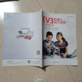 EV3机器人设计进阶