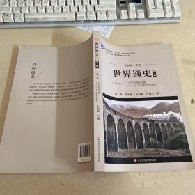 世界通史(第三版)第二编工业文明的兴盛:16-19世纪的世界史
