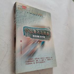 中国青年志愿者扶贫接力计划