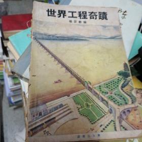 世界工程奇迹(中国科学社科学画报丛书)