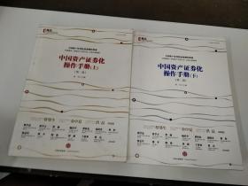 中国资产证券化操作手册(上下)(第二版)