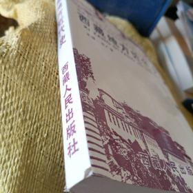 西藏地方近代史