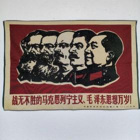 毛主席文革刺绣织锦画红色收藏编号11