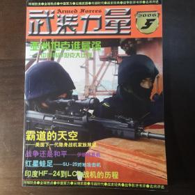 武装力量5