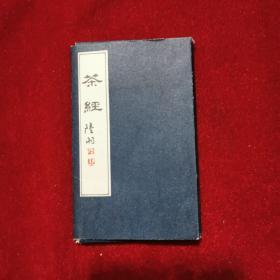 袖珍本《茶经》陆羽 著,上海豫园商城 印制,线装带函套,