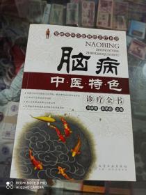 脑病中医特色诊疗全书