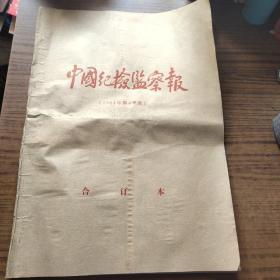 中国纪检监察报(1994年第四季度 )合订本含创刊号
