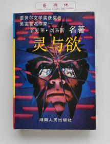 灵与欲 诺贝尔文学奖获奖者辛克莱·刘易斯长篇小说名著 一版一印