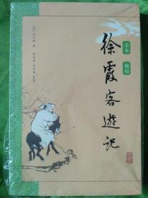 徐霞客游记(全本精校)