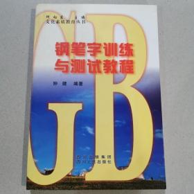 钢笔字训练与测试教程——文化素质教育丛书