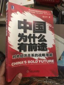 中国为什么有前途:对外经济关系的战略潜能