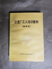 汾酒厂培训教材〈酿酒岗〉