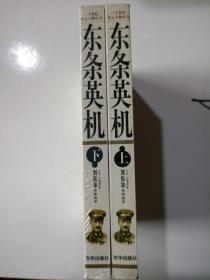 1884-1948东条英机(上下册)