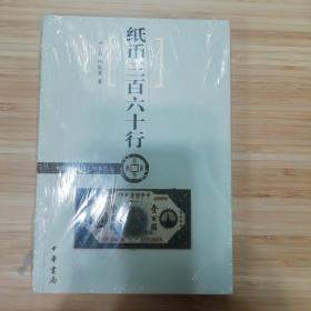 中国钱币丛书乙种本之七:纸币三百六十行