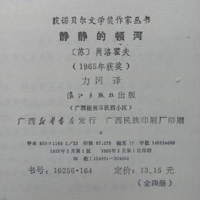 静静的顿河 1-4全【四本合售】86年一版一印