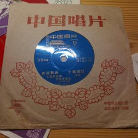小薄膜唱片:《琵琶独奏:彝族舞曲、十面埋伏 》刘桂莲演奏