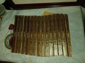 世界文学名著 连环画,全15册