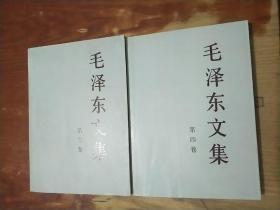 毛泽东文集 第3、4卷