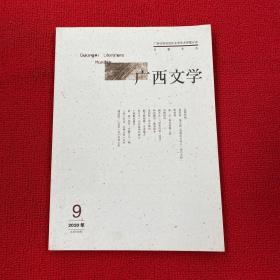 广西文学2020年第9期