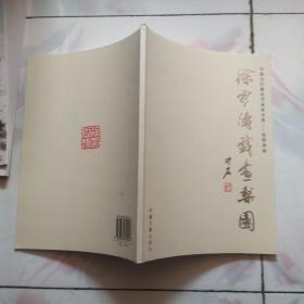 徐雪涛戏画梨园 (中国当代著名书画家全集——徐雪涛卷)
