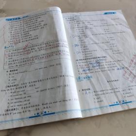 仁爱英语 同步语法 八年级