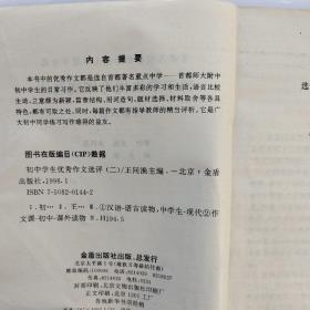 初中学生优秀作文选评第二册