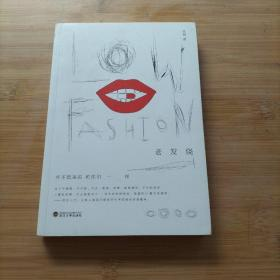 Low Fashion:老发烧:并不想美的和你们一样