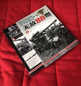 无敌88炮(全两册)