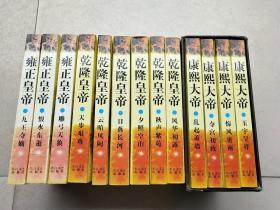 二月河文集(雍正皇帝,乾隆皇帝,康熙大帝,共13本合售。以图为准)