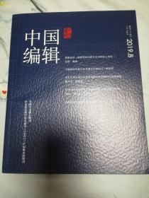 中国编辑(2019—8)总第116期