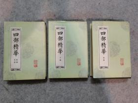 四部精华 三册全 精装本