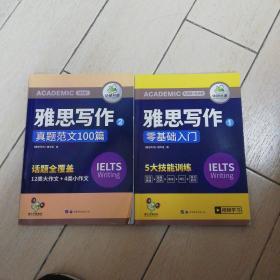 雅思写作 IELTS写作素材库+题库范文+随堂练习+视频课 华研外语