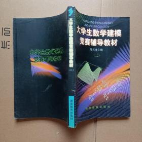 大学生数学建模竞赛辅导教材【第二册】