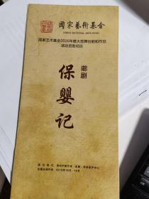 芗剧节目单:保婴记(漳州市歌仔戏剧团2016全国巡演)