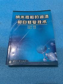纳米微粒的润滑和自修复技术