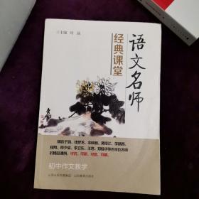 语文名师经典课堂:初中作文教学