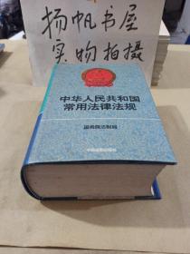 中华人民共和国常用法律法规