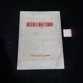 中国共产党人的任务