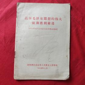 高举毛泽东思想的伟大红旗胜利前进