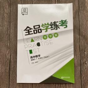全品学练考高中数学选修2-1RJA 导学案练习册