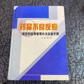 药品不良反应报告和监测管理办法实施手册三