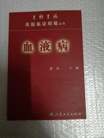血液病——专科专病名医临证经验丛书