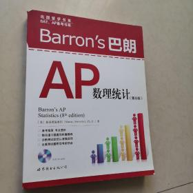 Barron's 巴朗AP数理统计